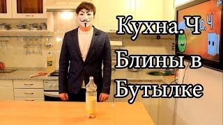 Лайхак как приготовить Блины в Бутылке. (Кухна.Ч №2)