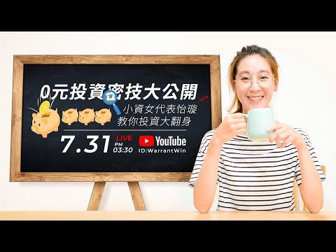 【小資女怡璇 0元投資密技大公開】 - YouTube