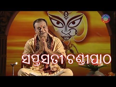 Sapta Sati Chandi Patha I Maa Durga Vandana