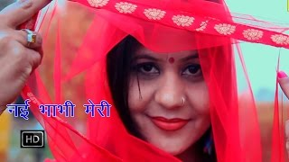 Nai Bhabhi Meri | नई भाभी मेरी | Chhati Me Sixer || Haryanvi Hot Songs