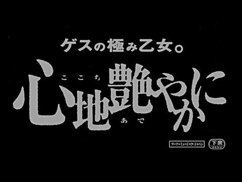 Lirik algu Gesu no Kiwami Otome (ゲスの極み乙女。) – 心地艶やかに 歌詞 romaji kanji