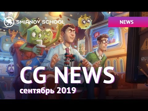 CG News Сентябрь 2019 | Smirnov School