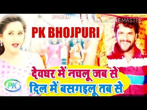 Khesari lal Yadav New Bol Bam Songs 2018  !  देबघर में नचलु जब से  !  अभी तक का सकब से हीट बोल बम