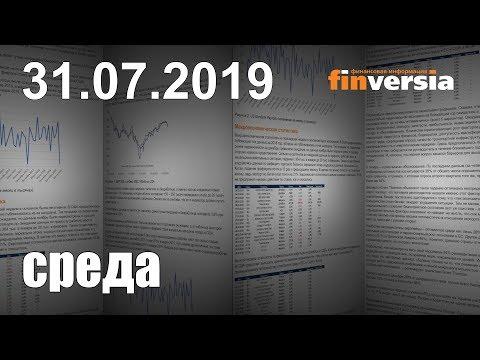 Новости экономики Финансовый прогноз (прогноз на сегодня) 31.07.2019