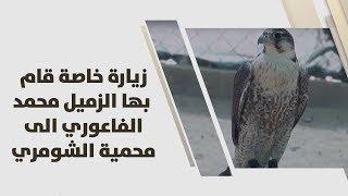 زيارة خاصة قام بها الزميل محمد الفاعوري الى محمية الشومري