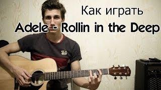 Как играть Rolling in the Deep