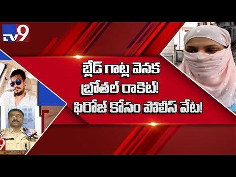 Girl Attacked With Blade : Banjara Hills ACP K S RAO    Face To Face    Hyderabad - TV9