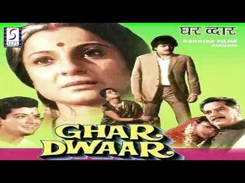 Ghar Dwaar l Tanuja, Ashok Saraf l 1985