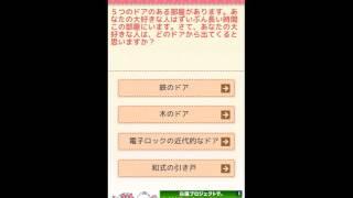 恋の心理テスト〜ホンネがわかる無料の恋愛アプリ〜