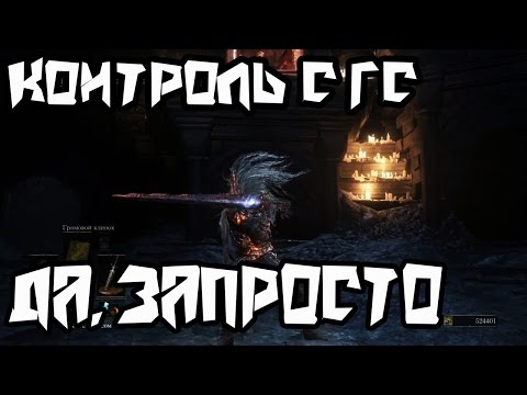 Dark Souls 3 контроль билд с ГС►Супер NoQuality►Меч Принцев Близнецов