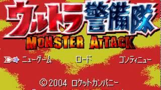 「ウルトラ警備隊 MONSTER ATTACK 」 主役は、隊員達!