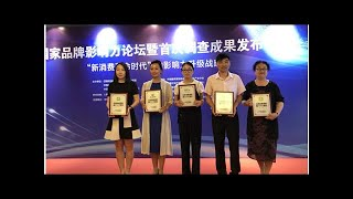 National Brand Influence Forum highlights tourism sector - China.org.cn