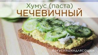 Как приготовить ХУМУС | Чечевичный хумус [Вкусняшки для Сашки]