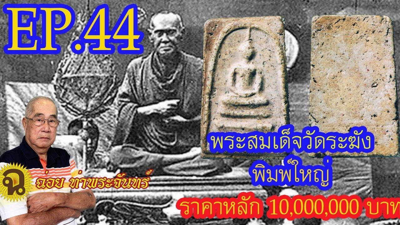 EP.44-ส่องพระสมเด็จวัดระฆัง พิมพ์ใหญ่ ให้เป็นกับ ฉ่อย ท่าพระจันทร์