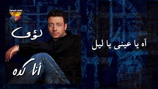 Loai - Ah Ya Aini Ya Leil | Mirage Records Official Video Lyrics | لؤى - آه يا عينى ياليل
