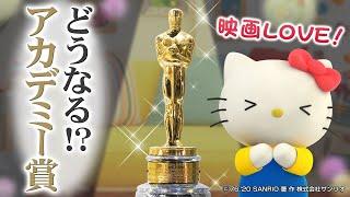 明日は日本アカデミー賞発表!【ハローキティの映画トーク!】