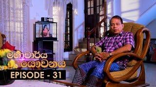 Mahacharya Yauvanaya | Episode 31 - (2018-09-08) | ITN Thumbnail