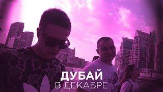 видео туры в оаэ из краснодара 2018