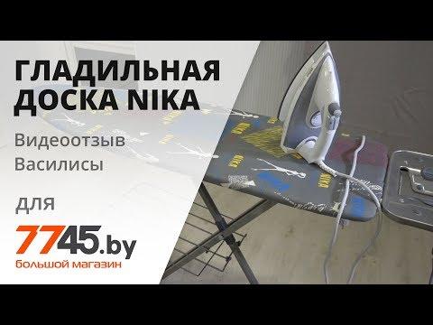 Доска гладильная 1220х400 Nika Best видеоотзыв (обзор) Василисы