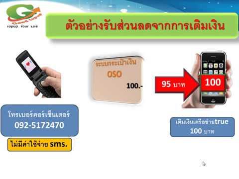 แผนปันผลGoodTopup-กู๊ดท๊อปอัพแฟรนไชส์มือถือไทย