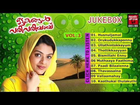 Ottagangal Varivariyai | Audio Jukebox | Mappila Album Songs New 2014 Vol.3