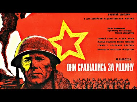 THEY FOUGHT FOR THEIR COUNTRY (military, dir. Sergei Bondarchuk, 1975)