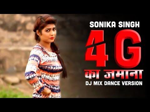 4g Ka Jamana # Haryanvi Dj Song 2018 # Sonika Singh # Haryanvi Songs Haryanavi 2018