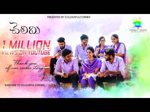 chelimi short film || sampath dhanunjay || colourful corner