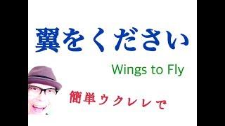 翼をください・Wings to Fly【ウクレレ 超かんたん版 コード&レッスン付】GAZZLELE