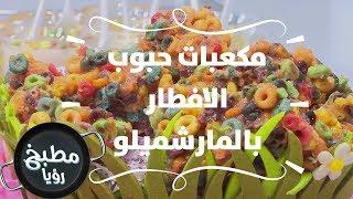 مكعبات حبوب الافطار بالمارشميلو - ايمان عماري