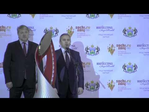 Торжественная церемония передачи чаши олимпийского огня