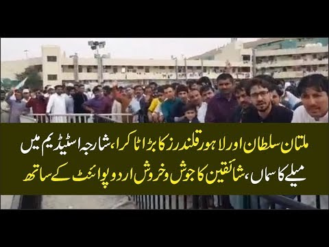 Sharjah Stadium Becomes A for MS LQ encounter watch special scenes on UrduPoint