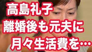 高島礼子 離婚後も元夫・高知に月々生活費 2016年8月1日に離婚届を提出...