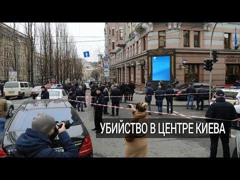Экс-депутата Госдумы РФ Дениса Вороненкова убили в Киеве