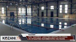 Στο Λιάππειο Αθλητικο Κέντρο το προσωρινό κολυμβητήριο