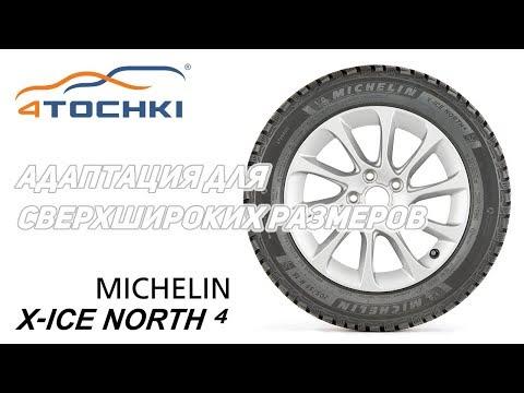 Адаптация для сверхшироких размеров Michelin X-Ice North 4.