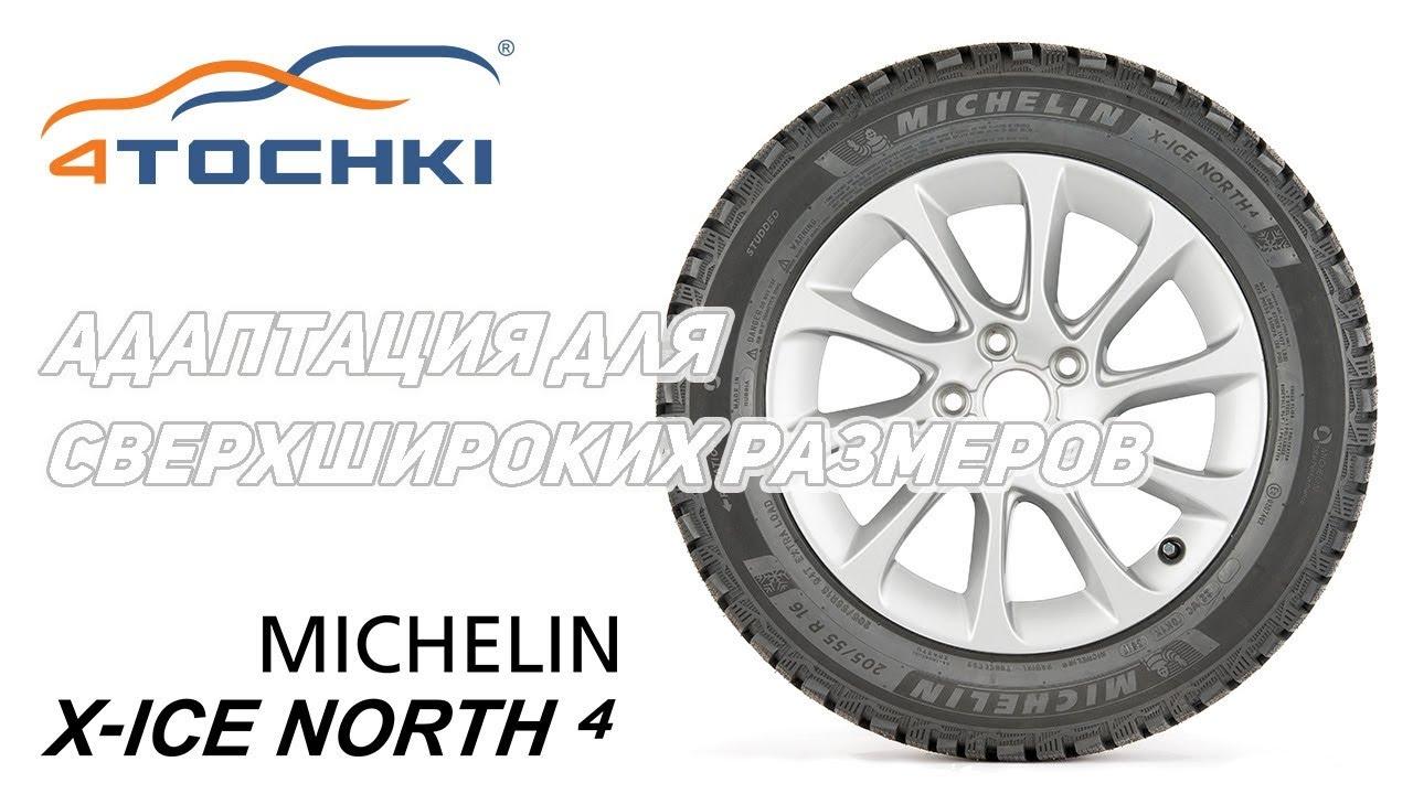 Адаптация для сверхшироких размеров Michelin X-Ice North 4. Шины и диски 4точки - Wheels & Tyres