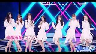 E07 Preview: Esther Yu's stage! All the girls are barefooted? 第7期预告虞书欣组赤脚上台 |YouthWithYou青春有你2|iQIYI