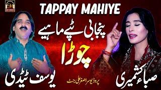 CHORA-Yousaf Tedi and Saba Kashmiri Mahiye-New Punjabi Tappay Mahiye 2020-New Punjabi Mahiya