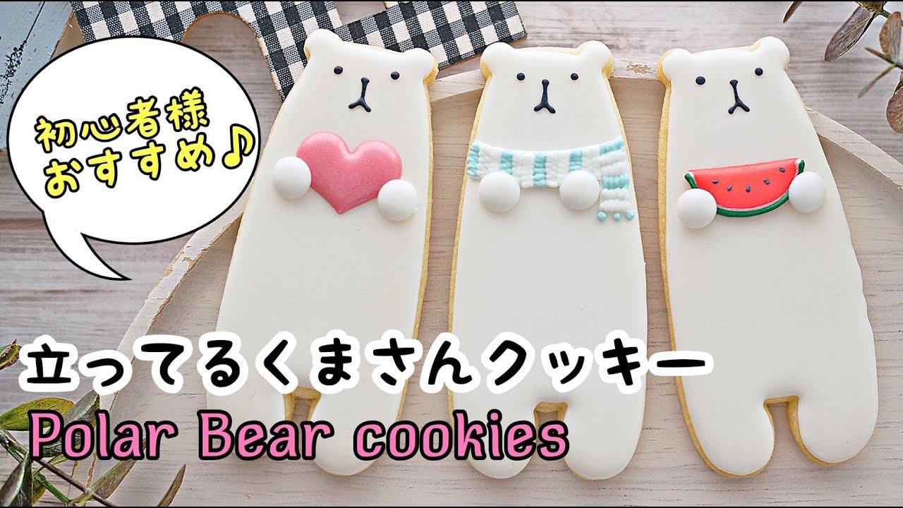 【アイシングクッキー】立ってるくまさんクッキー~ How to make Standing Polar Bear Cookies  ~
