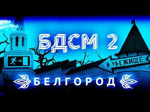 Прогулка с мэром Белгорода | За что стыдно главе города?