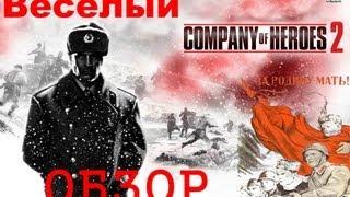 ОБЗОР Company of Heroes 2 (Играть или не играть? Вот в чем вопрос!)