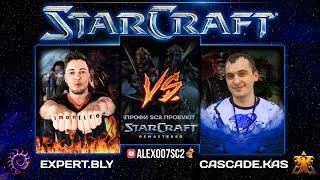 Первая дуэль PRO в StarCraft Remastered - Bly vs Kas