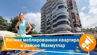Недвижимость в Турции. Уютная меблированная квартира в районе Махмутлар || RestProperty