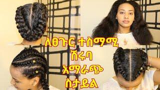 ለፀጉር ጠቃሚ ሽሩባ ቁጥር 2 እና 3 እንደዚ እየሰራቹ አሳድጉት  \\ Braids for healthy hair
