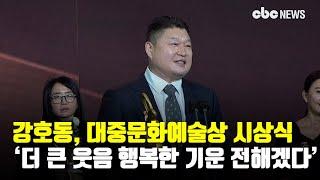 강호동, '더 큰 웃음 행복한 기운 전해겠다'  202…