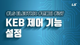 LS ELECTRIC | 인버터 iS7 KEB 제어 기…
