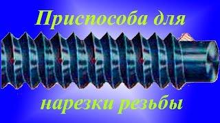 ТВ-16 Приспособление для нарезки резьбы.
