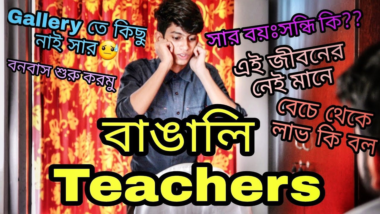 The Ajaira Ltd ব ঙ ল Teachers Youtube