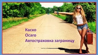 Страховка Авто без Страхования Жизни.Застраховать Авто. Skoda Octavia на втором месте(, 2015-04-04T19:35:10.000Z)